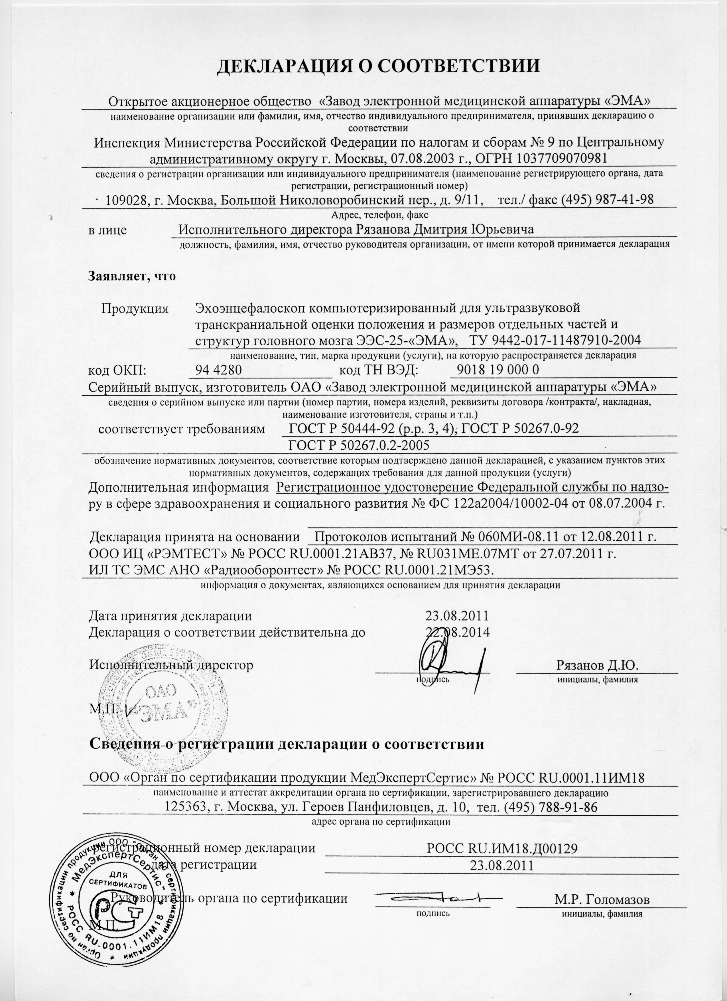 сертификат ЭЭС-25 эхоэнцефалоскоп