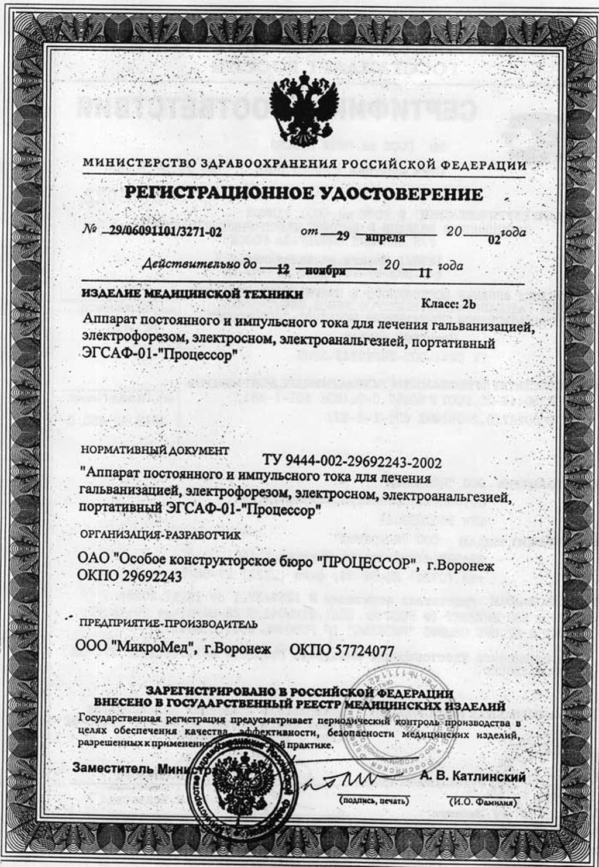 сертификат ЭГСАФ-01 Процессор