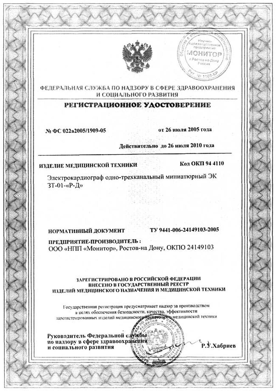 сертификат ЭК3Т-01 Р-Д