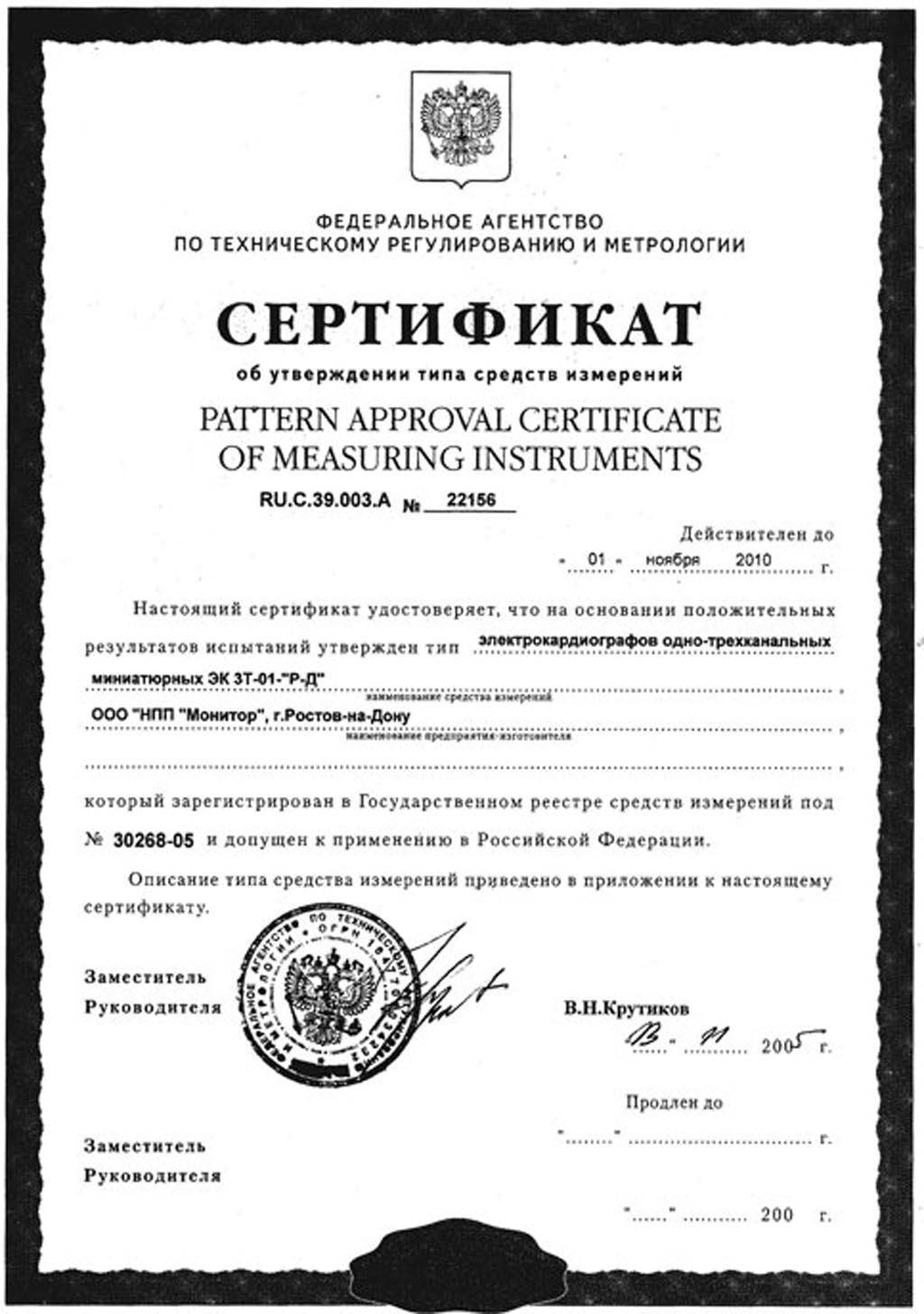 сертификат ЭК 3Т-01 Р-Д