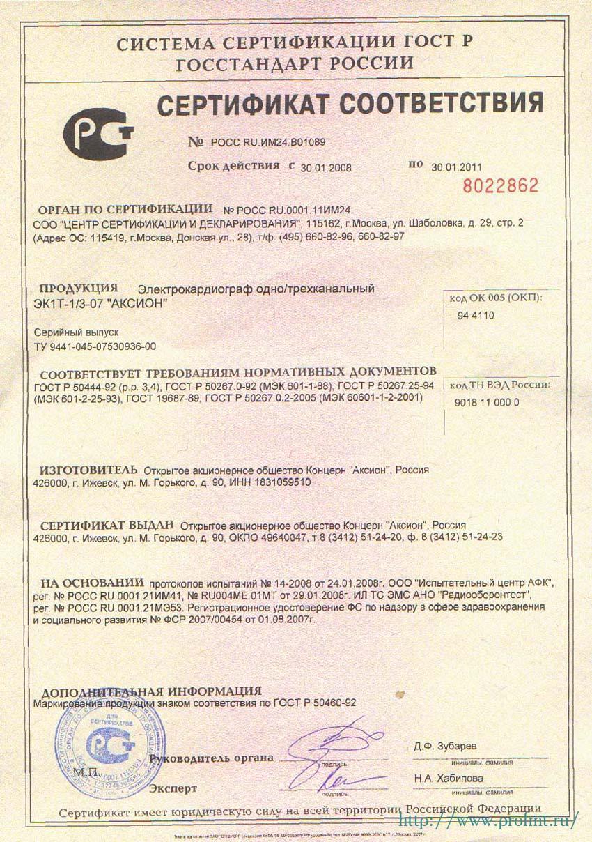 сертификат ЭК1Т-1/3-07 Аксион Электрокардиограф одно/трехканальный