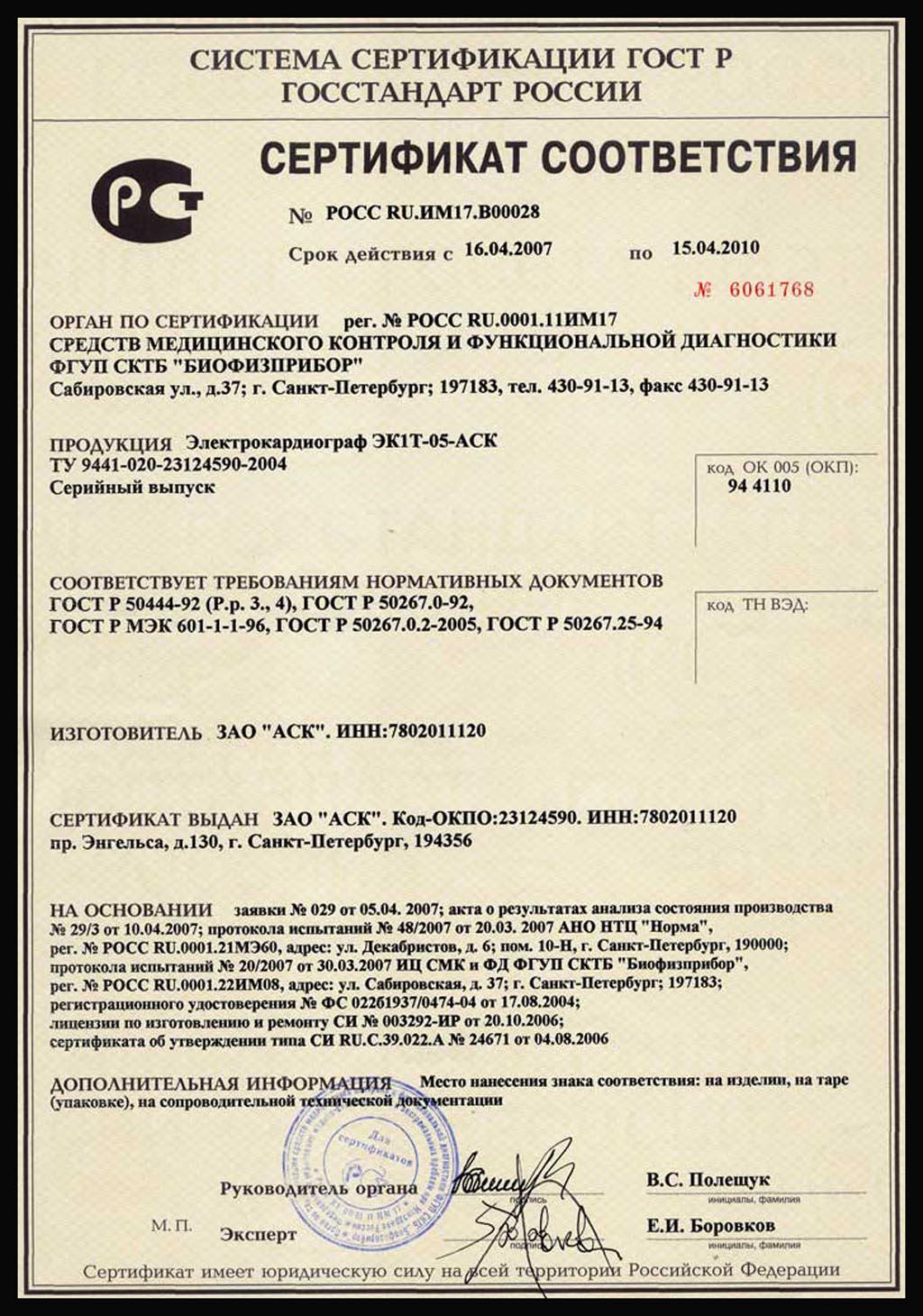 сертификат ЭК1Т-05-АСК электрокардиограф