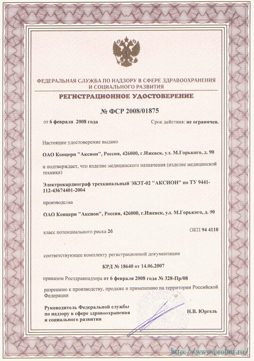 сертификат ЭЛ3Т-02 Аксион Электрокардиограф трехканальный