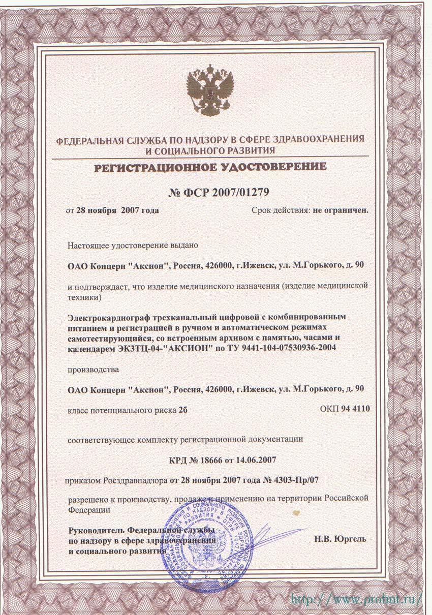 сертификат ЭК3ТЦ-04 Аксион Электрокардиограф трехканальный