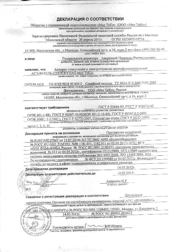 сертификат ЭЛЭСКУЛАП МедТеКо