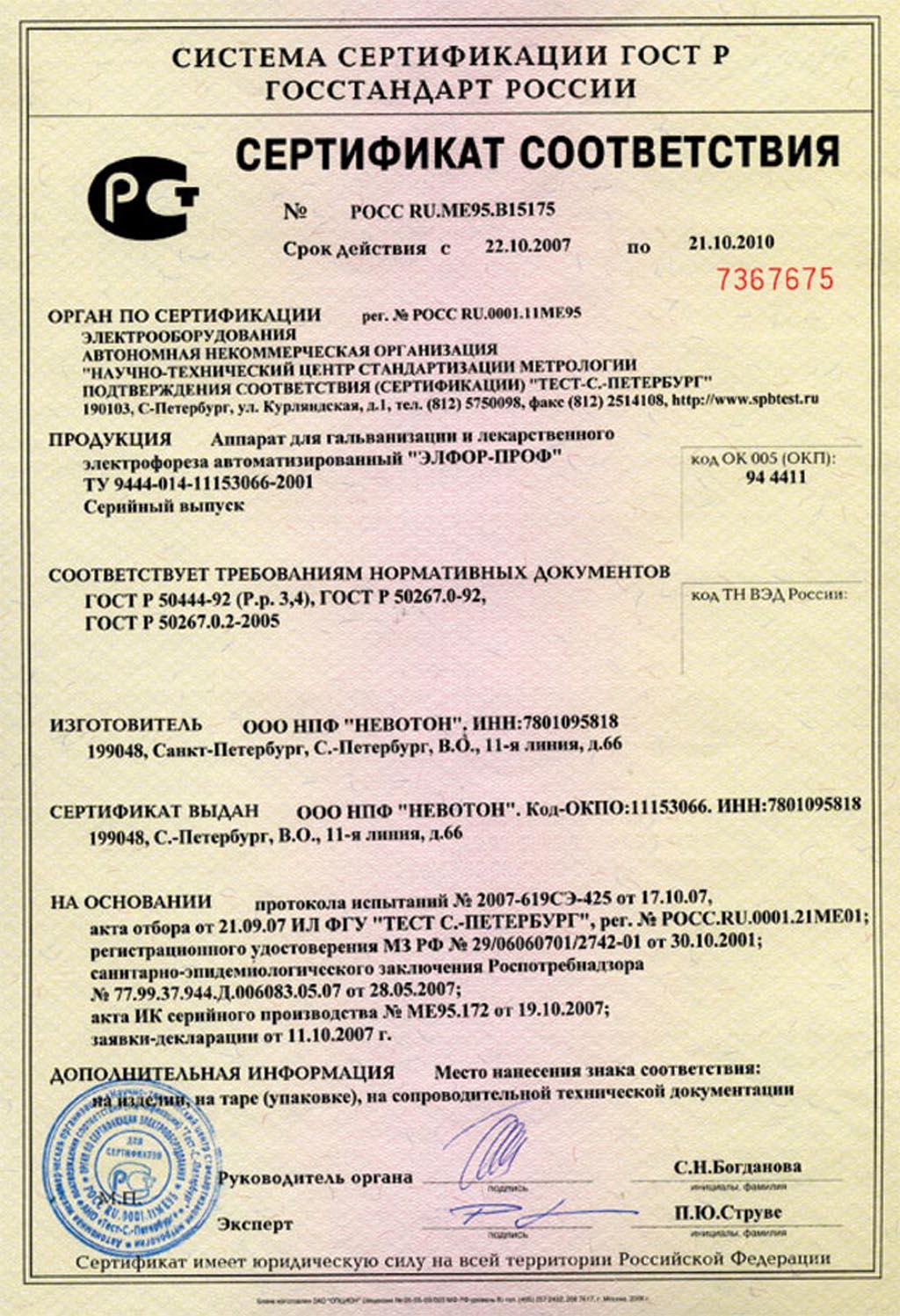 сертификат ЭФЛОР-ПРОФ аппарат для гальванизации