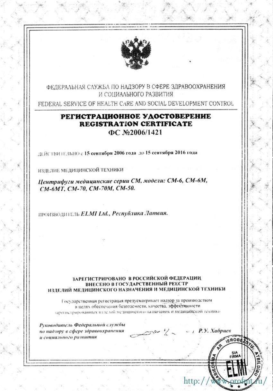 сертификат СМ-6 СМ-50 СМ-70 ELMI Центрифуги