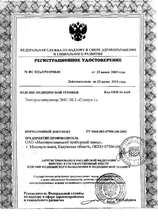 сертификат ЭМС-30-3 Стимул-1 электростимулятор