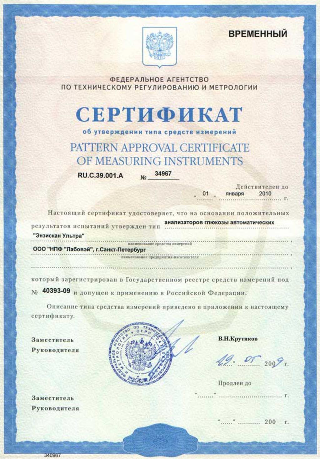 сертификат Энзискан Ультра анализатор глюкозы