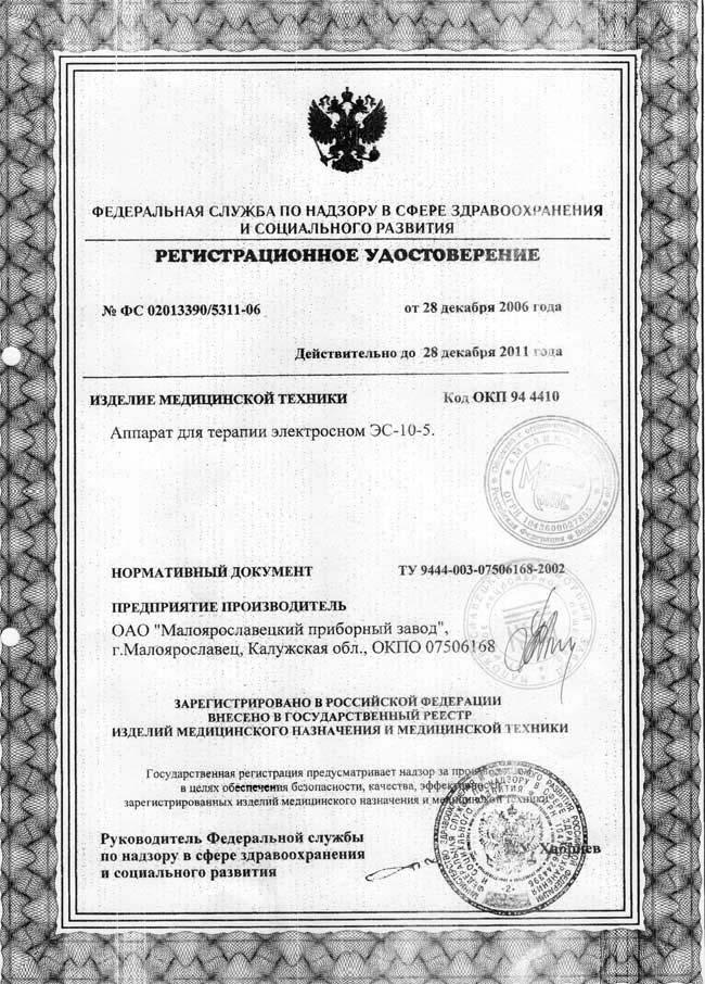 сертификат ЭС-10-5 - электросон