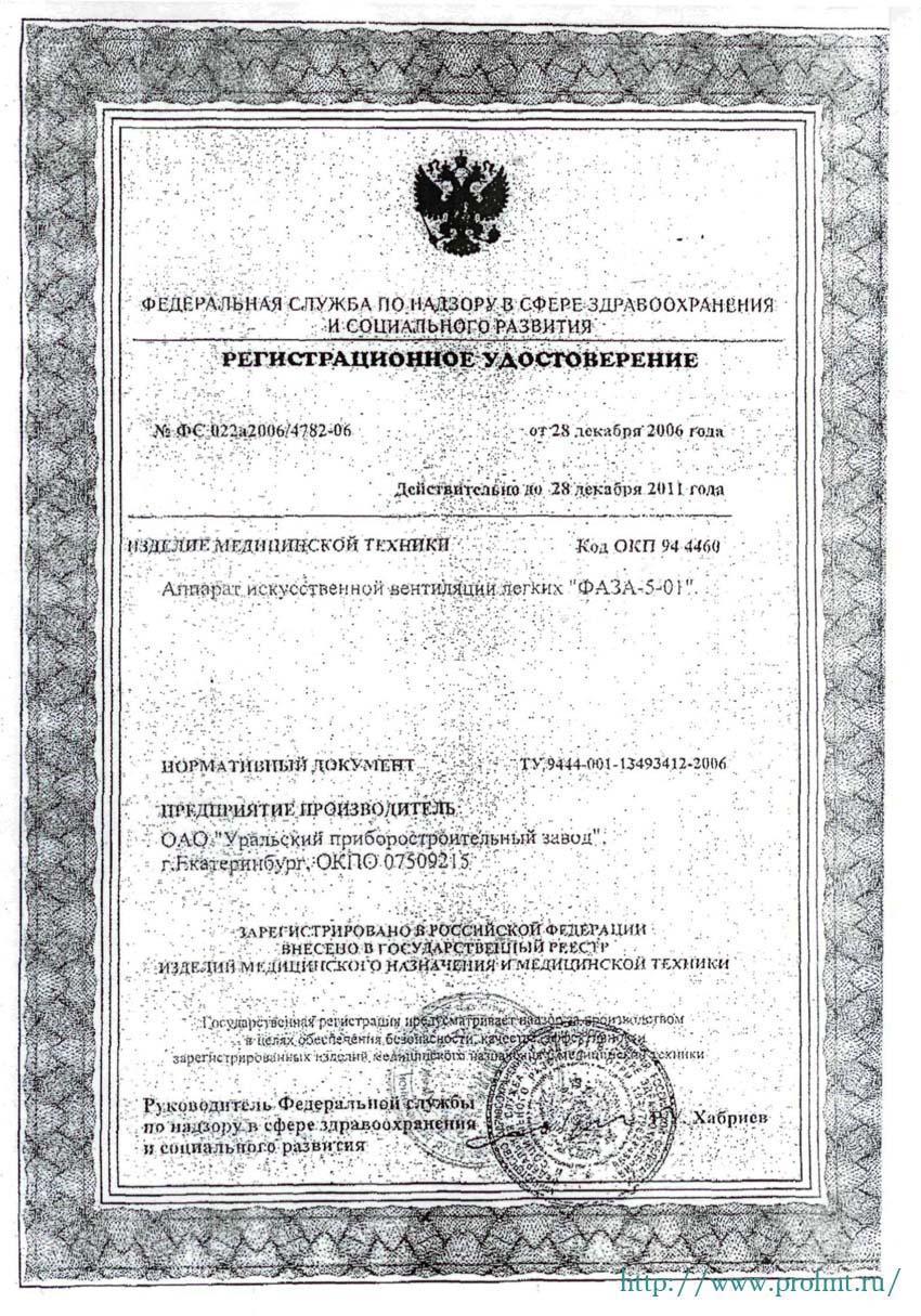 сертификат Фаза -5 аппарат искусственной вентиляции легких