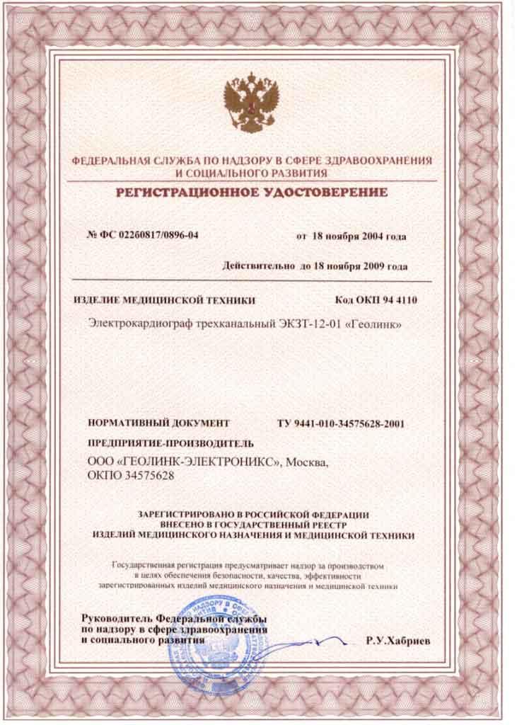 сертификат ГЕОЛИНК ЭКЗТ-12-01 электрокардиограф
