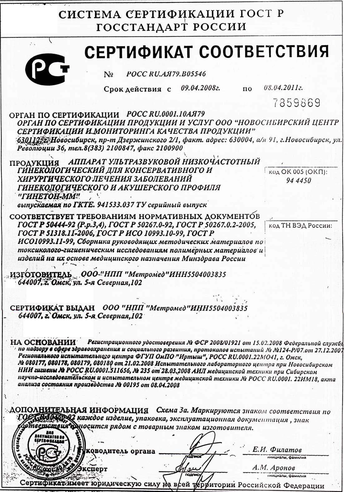 сертификат ГЕНЕТОН-ММ аппарат ультразвуковой гинекологический