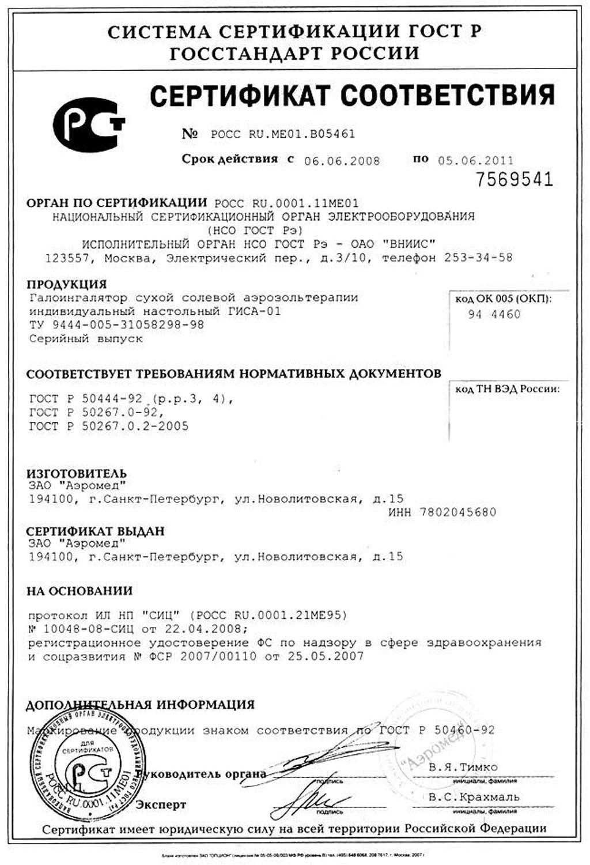 сертификат ГИСА-01 галоингалятор