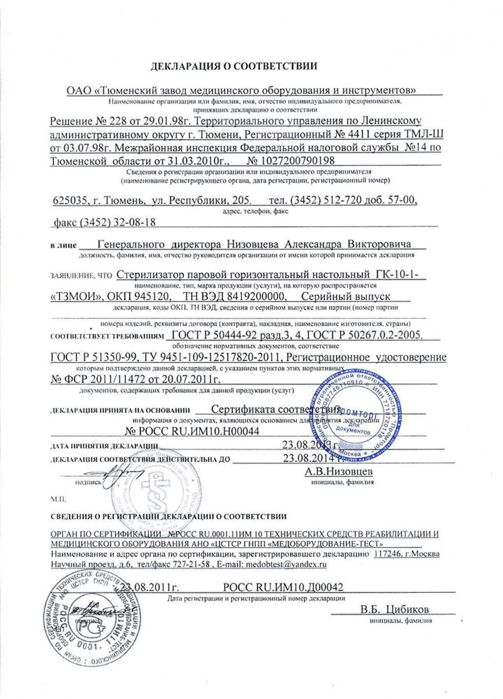 сертификат ГК-10-1 Стерилизатор паровой горизонтальный настольный