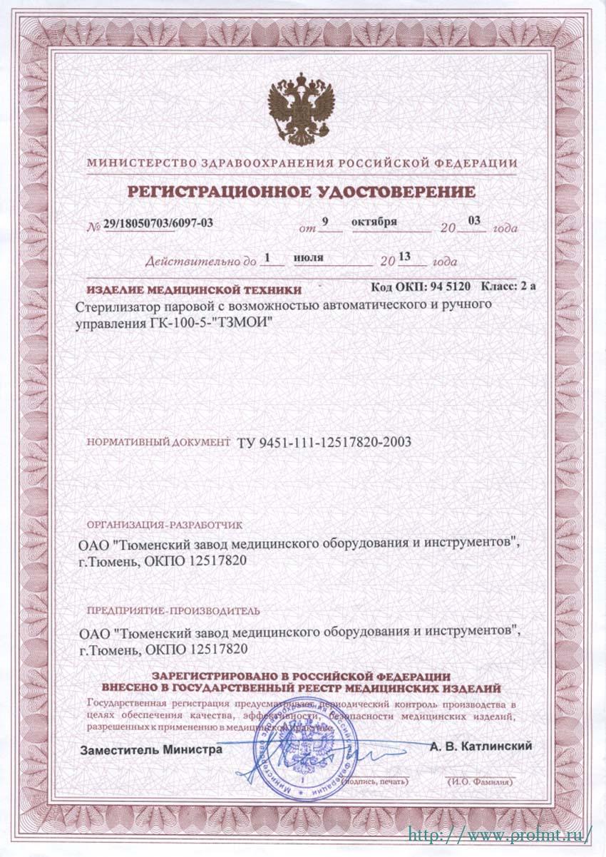 сертификат ГК-100-5 ТЗМОИ Стерилизатор паровой