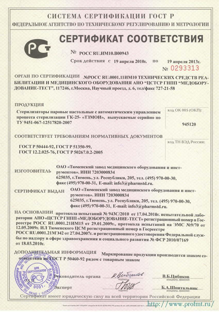 сертификат ГК-25 ТЗМОИ Стерилизатор паровой настольный
