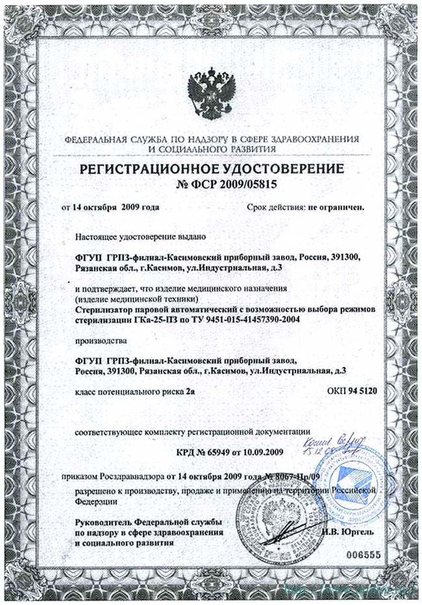 сертификат ГКа-25 ПЗ Касимов Стерилизатор паровой