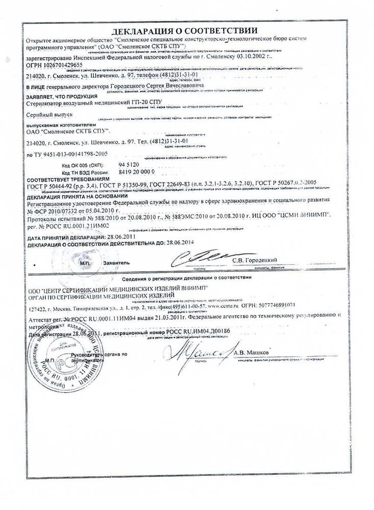 сертификат ГП-20СПУ стерилизатор воздушный