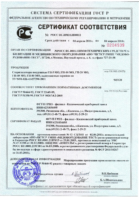 сертификат ГП-40 Касимов стерилизатор воздушный