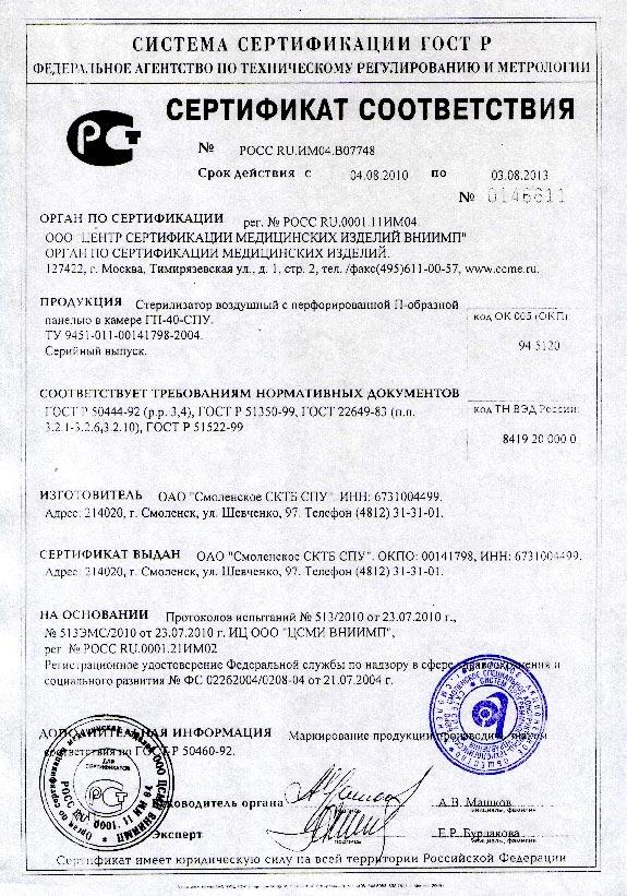 сертификат ГП-40СПУ - стерилизатор воздушный