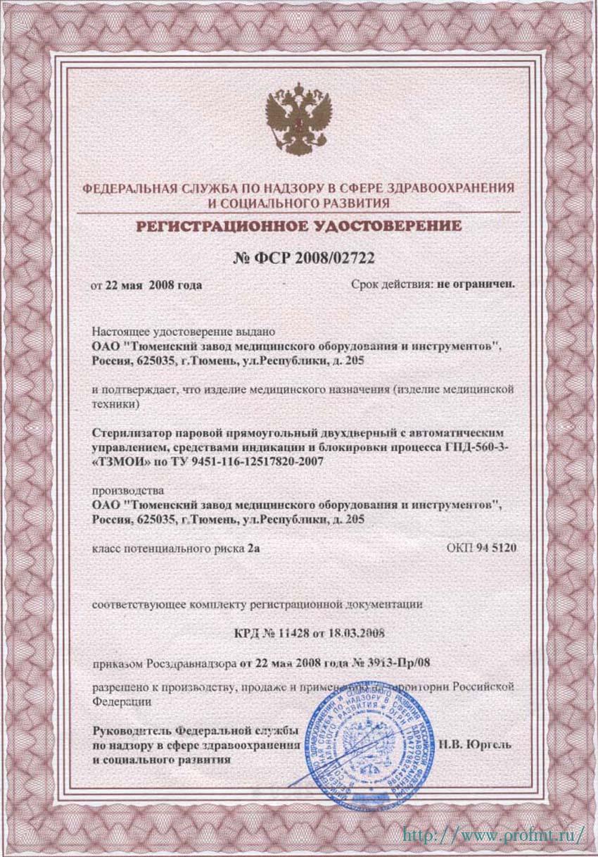 сертификат ГПД-560-3 Стерилизатор паровой