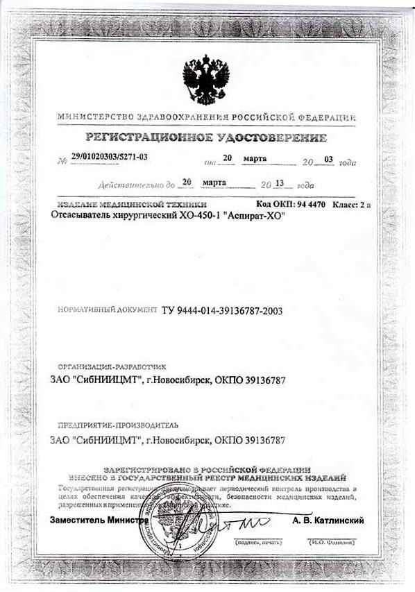 сертификат ХО-450-1 - отсасыватель хирургический