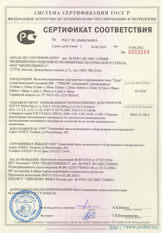 сертификат Иглы инъекционные однократного применения типа Луйер ТЗМОИ