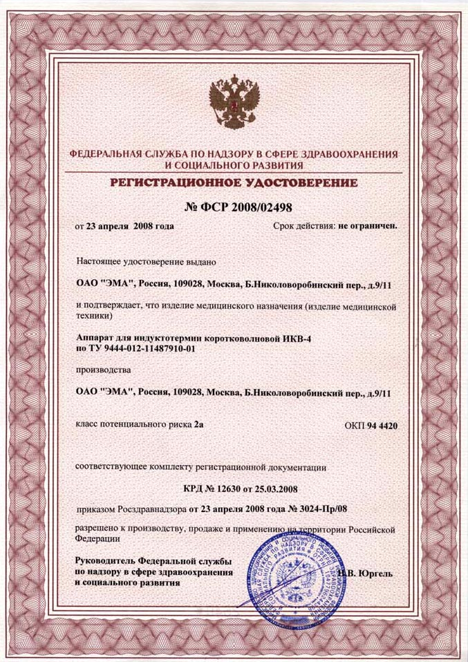 сертификат ИКВ-4 аппарат для индуктотермии