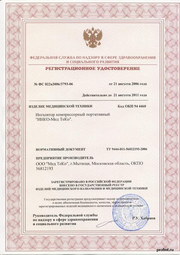 сертификат ИНКО МедТеКо ингалятор компрессорный