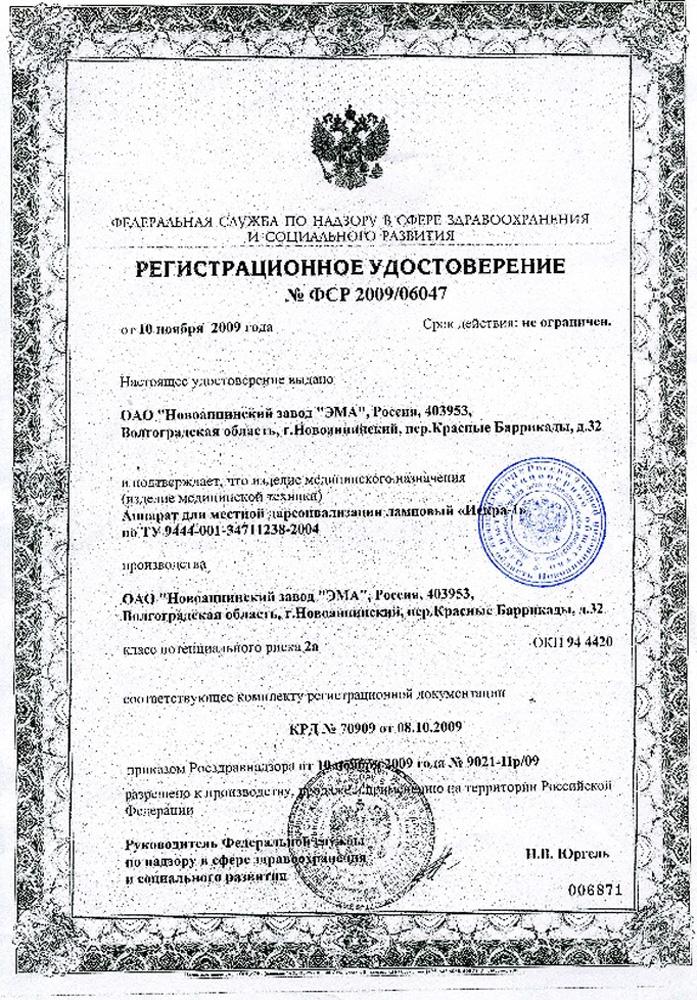 сертификат Искра-1 Аппарат местной дарсонвализации