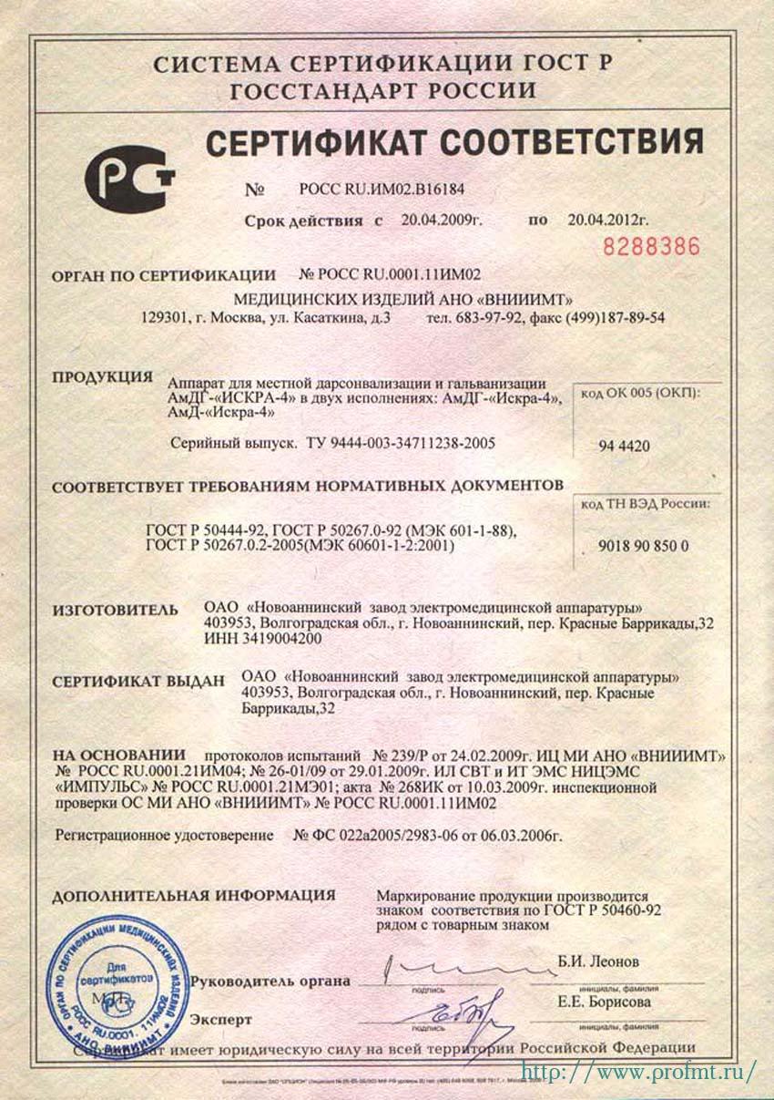 сертификат Искра-4 АмД АмДГ Аппарат дарсонвализации
