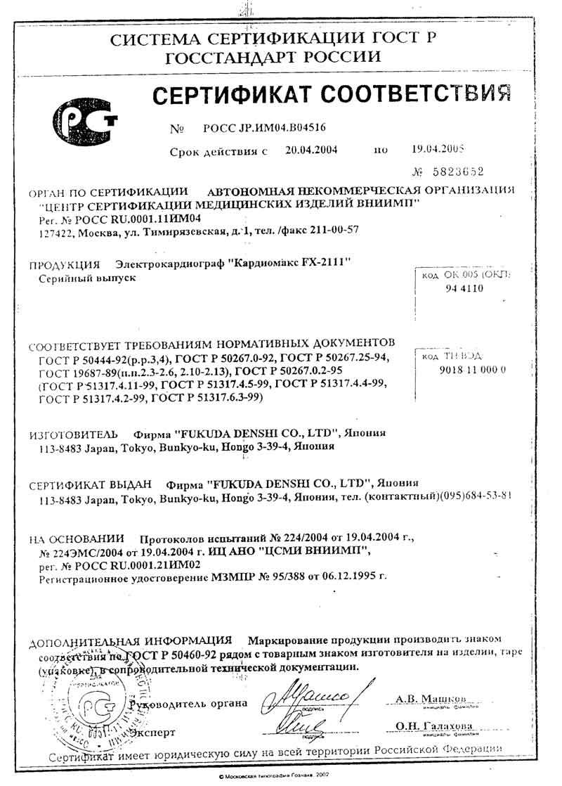 сертификат FUKUDA CARDIOMAX FX-2111 электрокардиограф