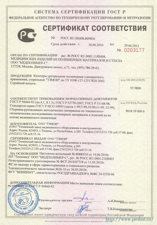 сертификат Катетеры для дренирования и отсасывания однократного применения ТЗМОИ