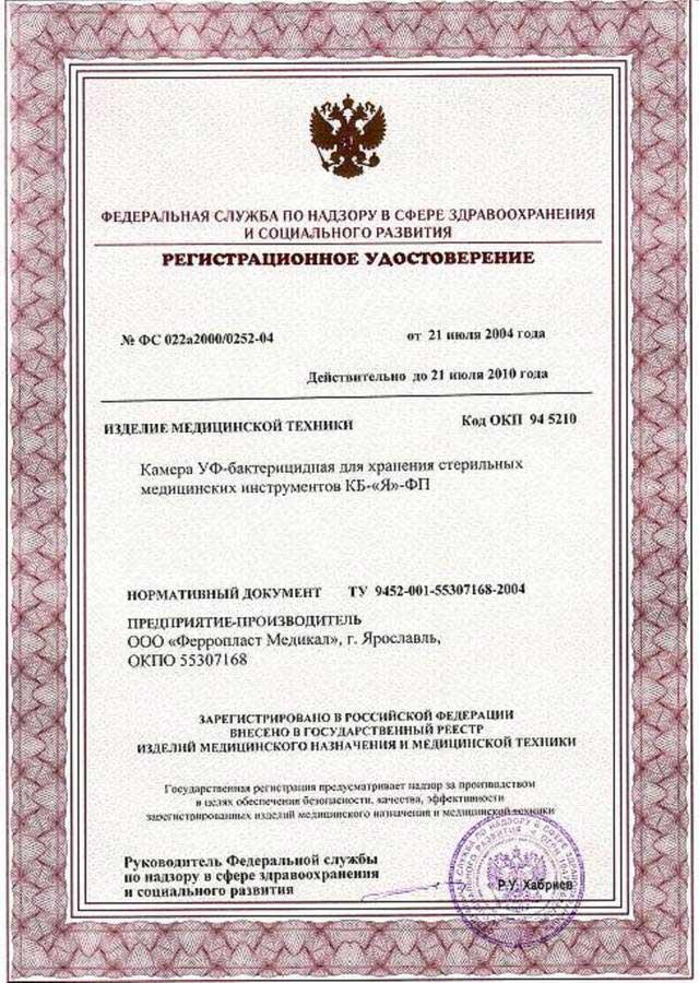 сертификат КБ-Я-ФП - камера УФ-бактерицидная