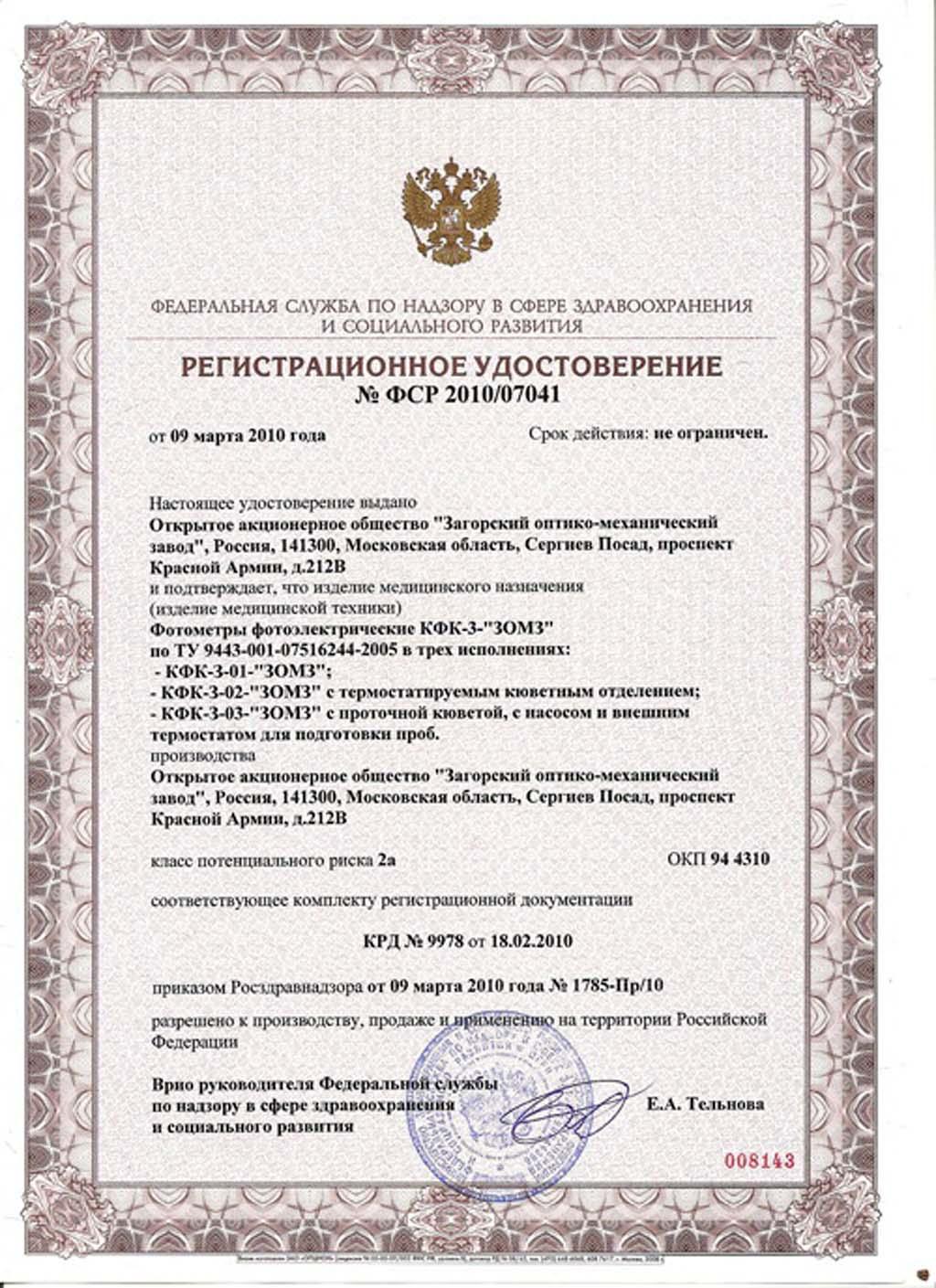сертификат КФК-3-01 фотометр