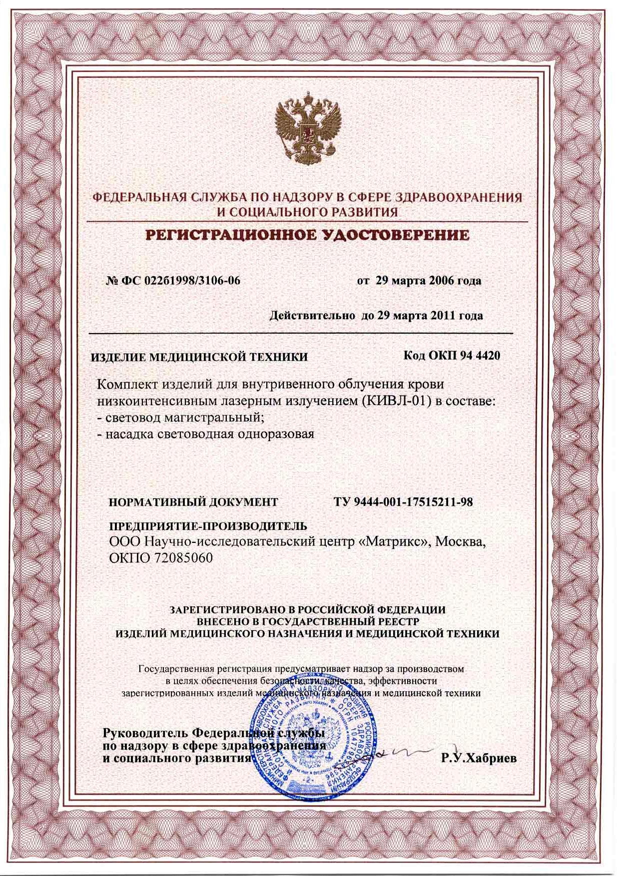 сертификат КИВЛ-01 - комплект изделий для внутреннего облучения крови