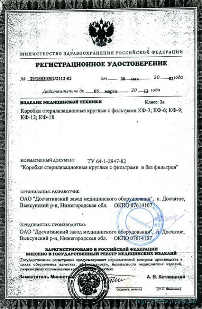 сертификат КФ Коробки стерилизационные