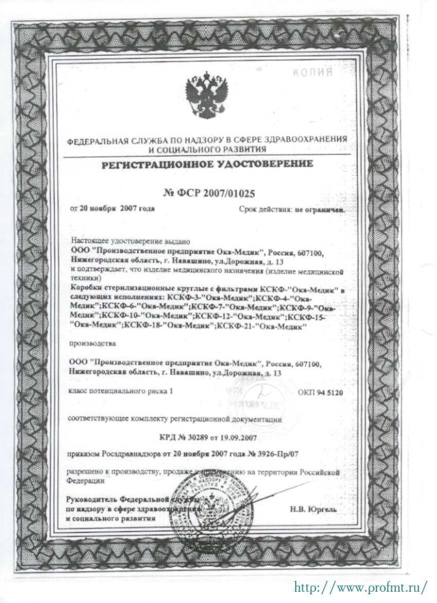сертификат КСКФ Коробки стерилизационные