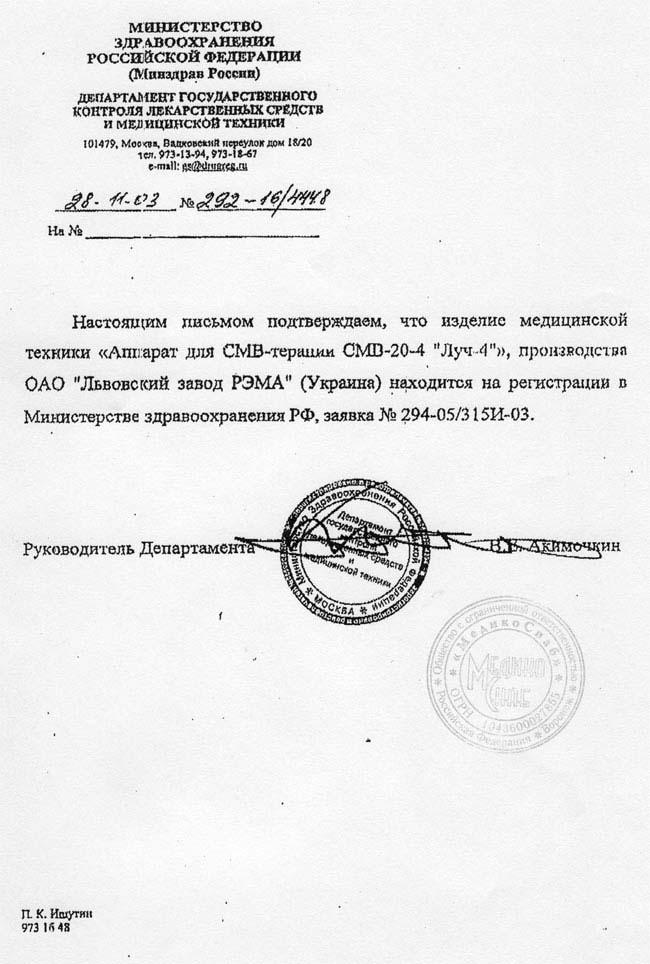 сертификат ЛУЧ-4 СМВ-20-4 аппарат для СМВ терапии