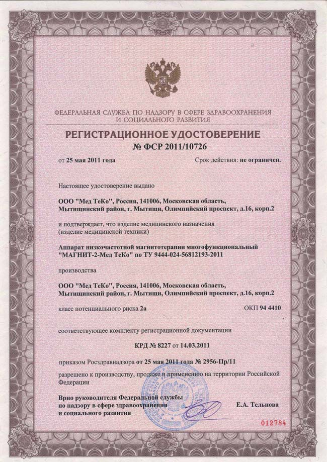 сертификат Магнит-2 МедТеКо аппарат магнитотерапии