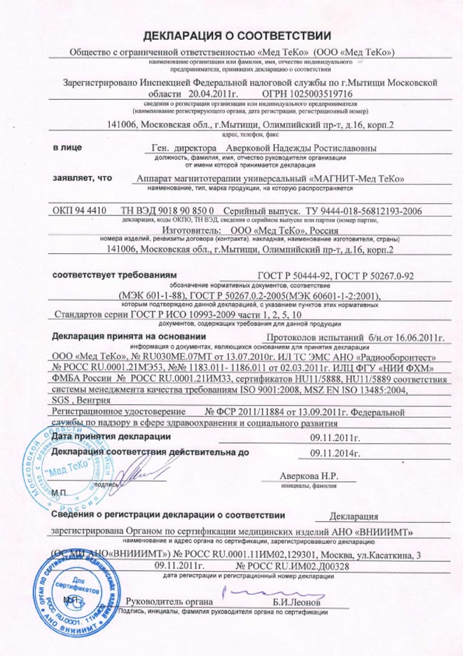 сертификат Магнит МедТеКо аппарат магнитотерапии