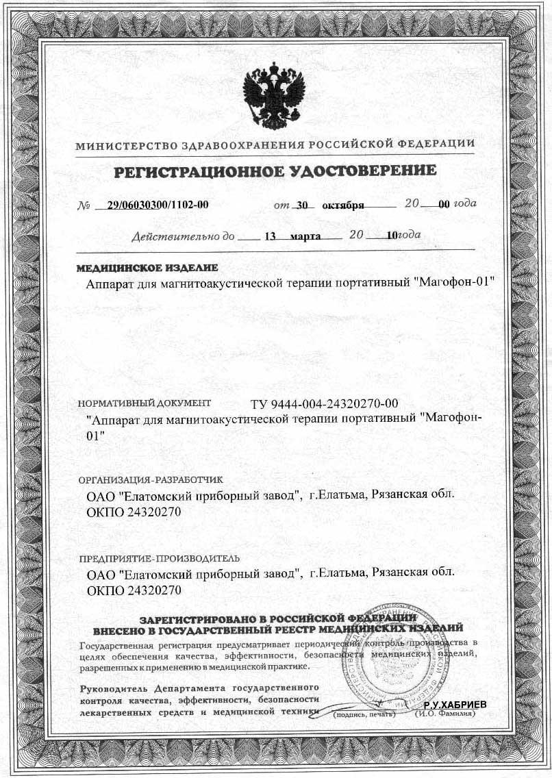 сертификат Магофон-01 аппарат магнитоакустической терапии