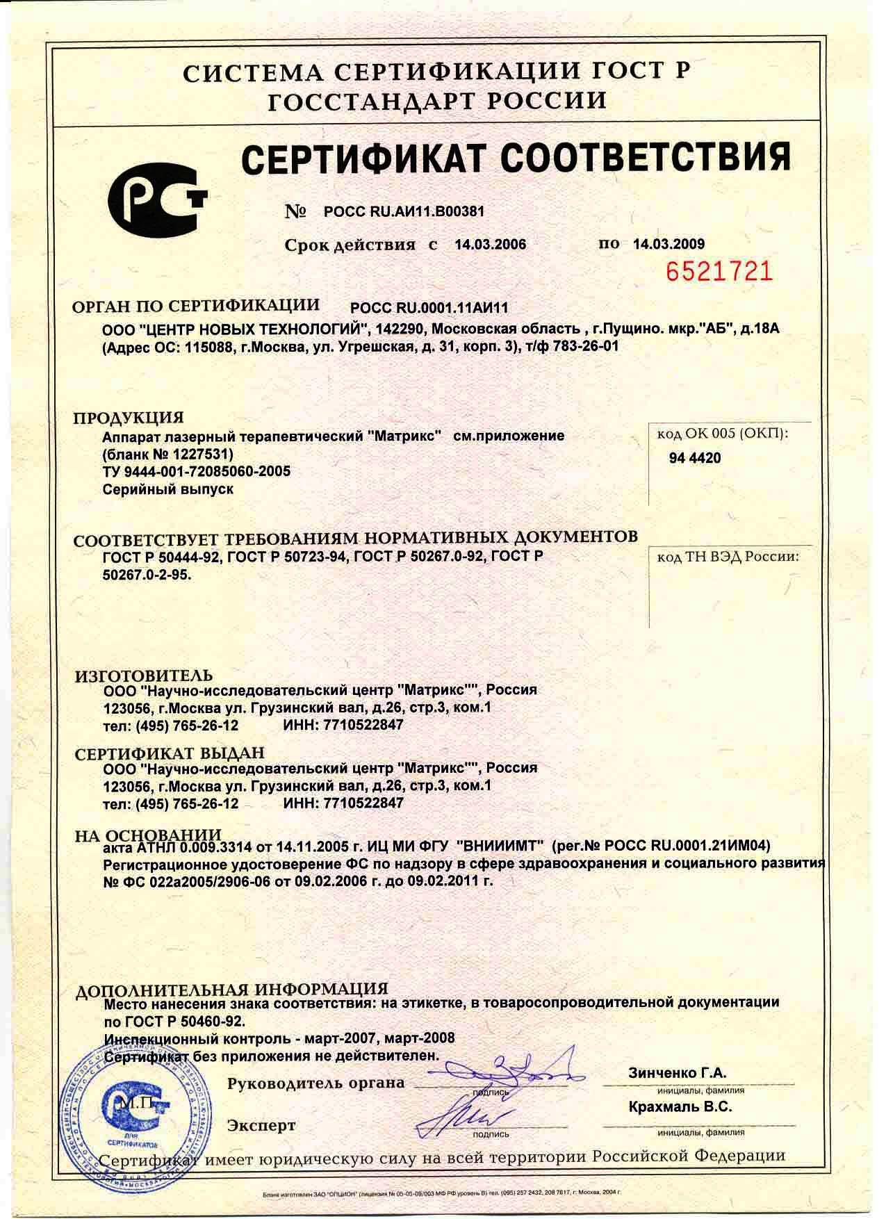 сертификат МАТРИКС лазер терапевтический
