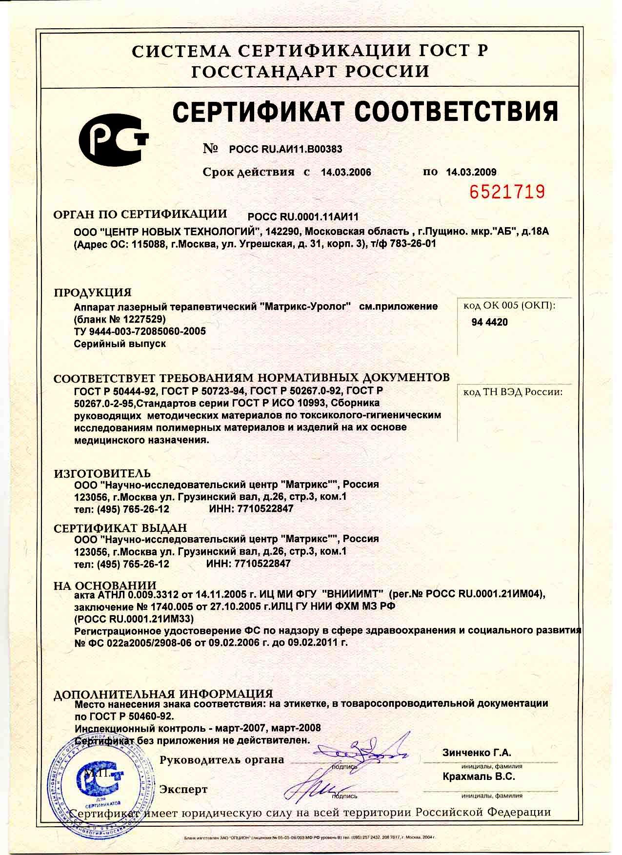 сертификат Матрикс-Уролог - аппарат лазеный терапевтический