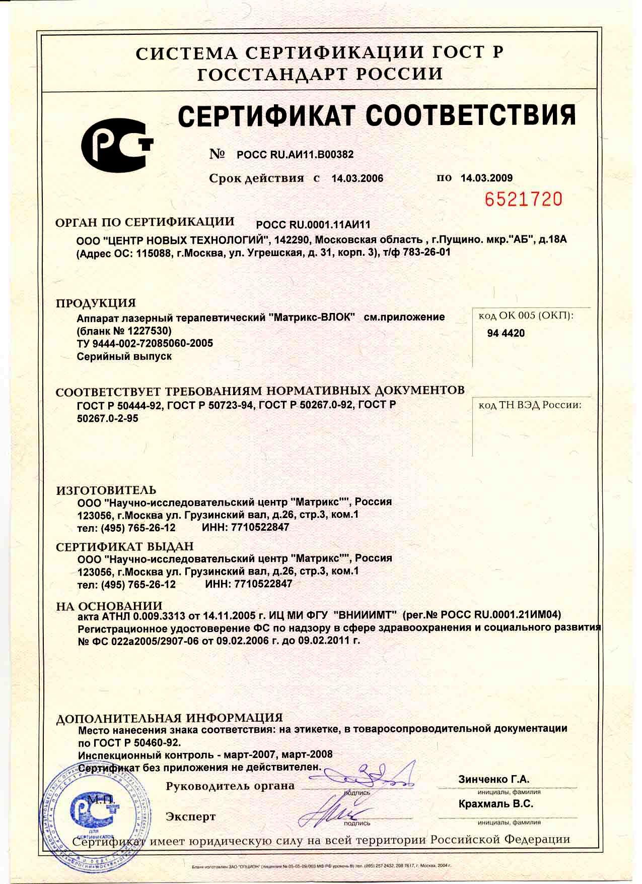 сертификат Матрикс-ВЛОК - аппарат лазерный терапевтический