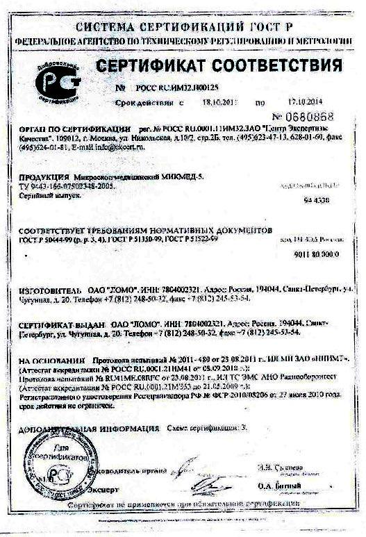 сертификат МИКМЕД-5 микроскоп