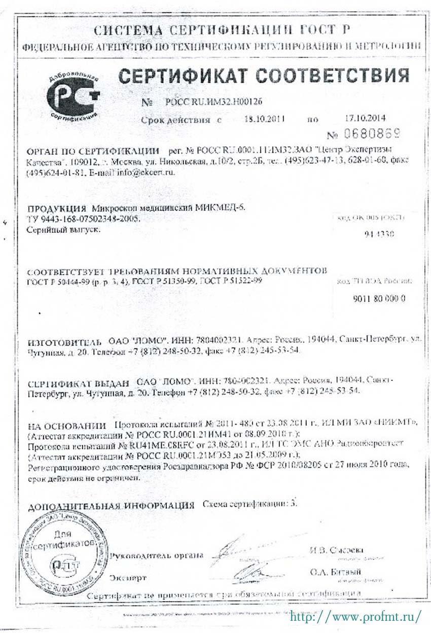 сертификат Микмед-6 микроскоп