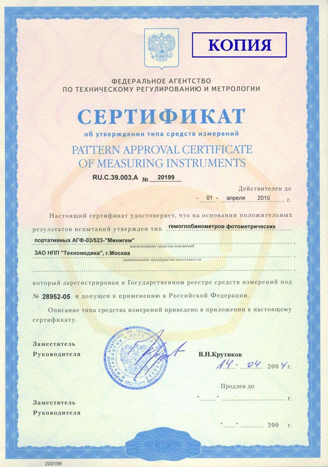 сертификат АГФ-03/523 МИНИГЕМ - гемоглобинометр