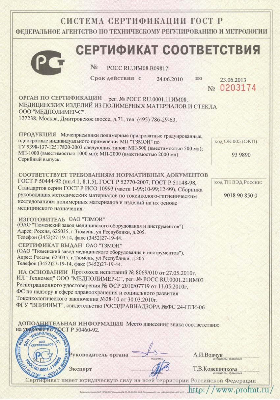 сертификат МП-500 МП-1000 МП-2000 ТЗМОИ Мочеприемники